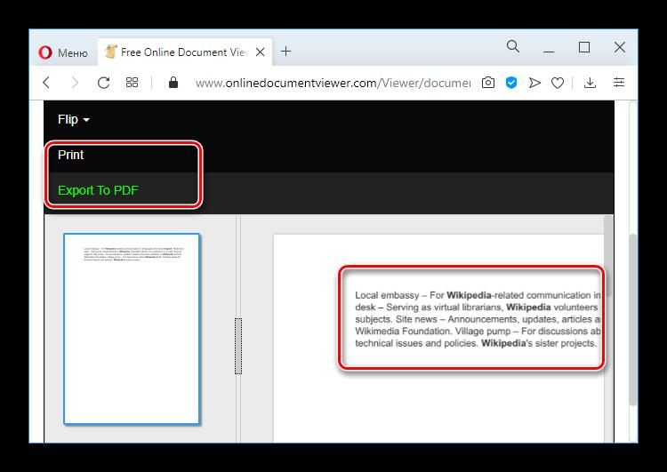 Как открыть файл docx онлайн_011
