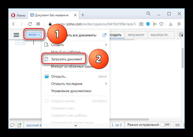 Как открыть файл docx онлайн_017