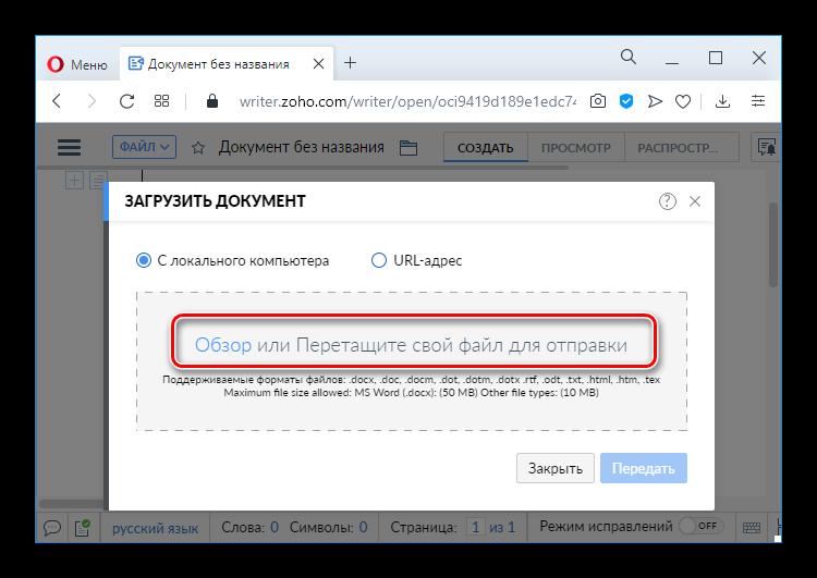 Как открыть файл docx онлайн_018
