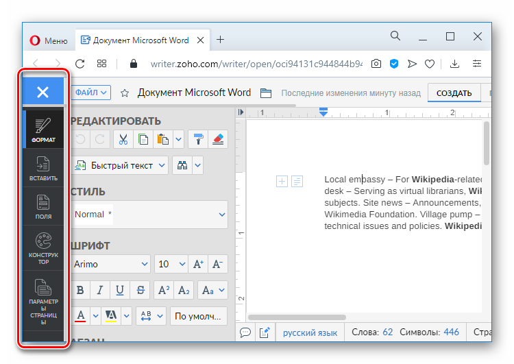 Как открыть файл docx онлайн_019