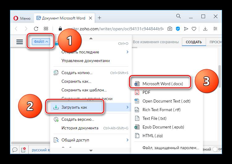 Как открыть файл docx онлайн_020