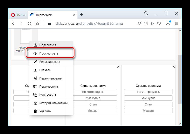 Как открыть файл docx онлайн_022
