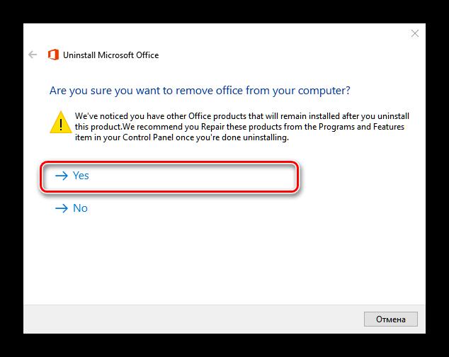 Как полностью удалить Офис 365 в windows 10-13