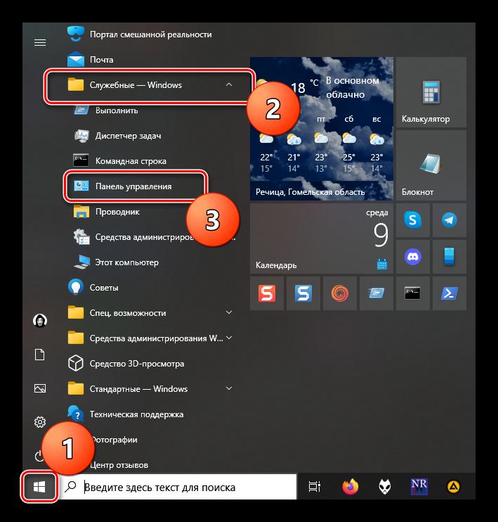Как полностью удалить Офис 365 в windows 10-3