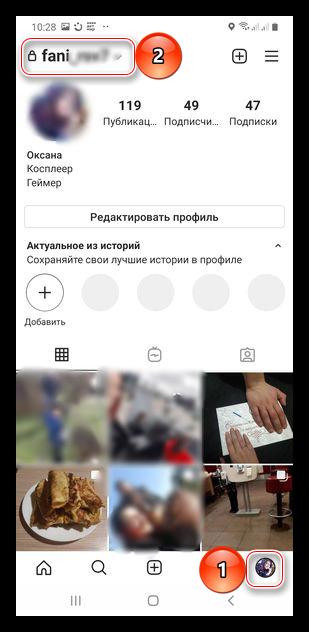 Как привязать инстаграм к вк_8