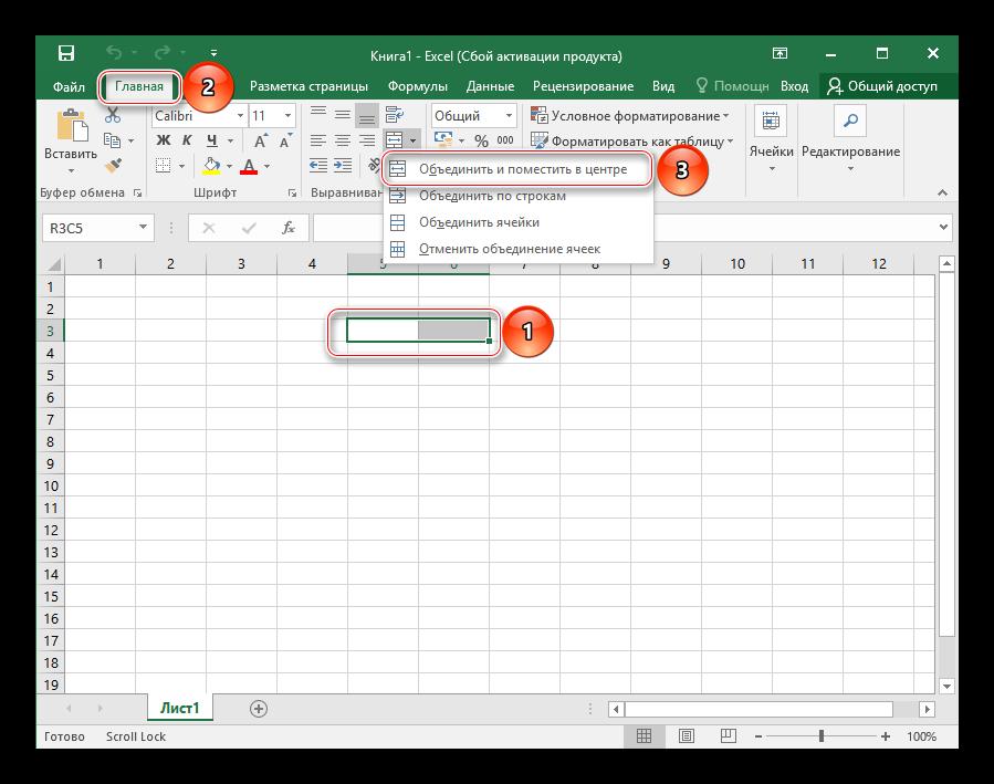 Как разбить ячейку на две в Excel_1
