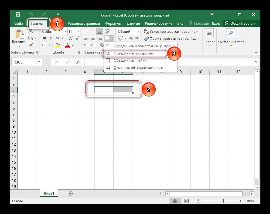 Как разбить ячейку на две в Excel_3