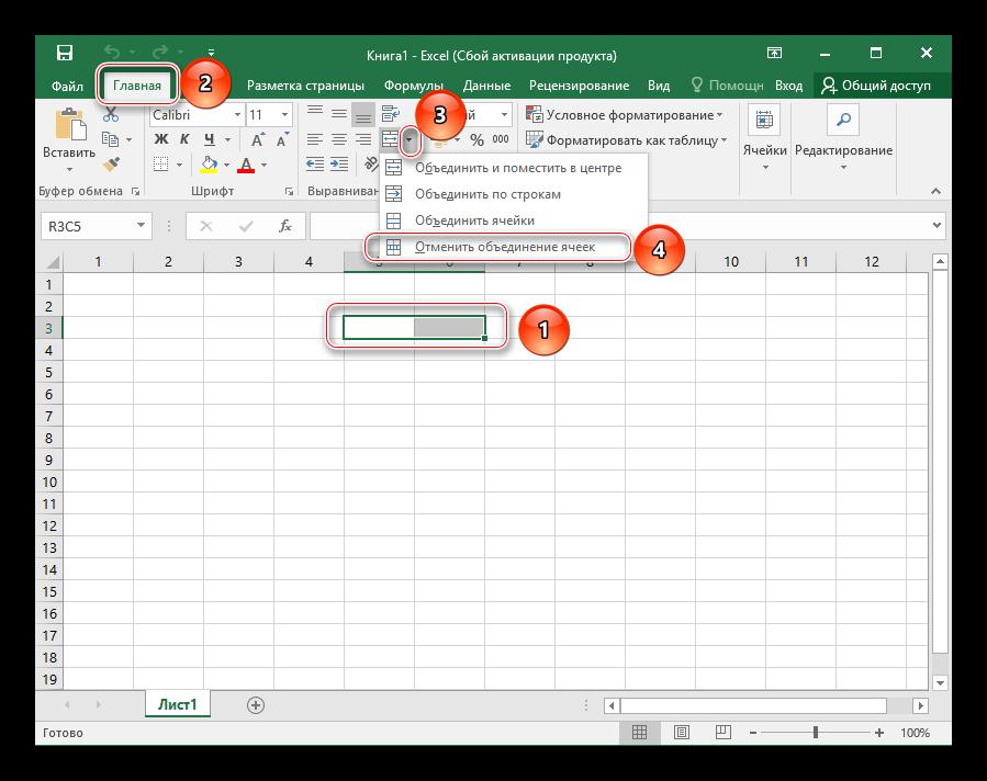 Как разбить ячейку на две в Excel_4