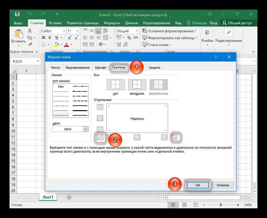 Как разбить ячейку на две в Excel_6