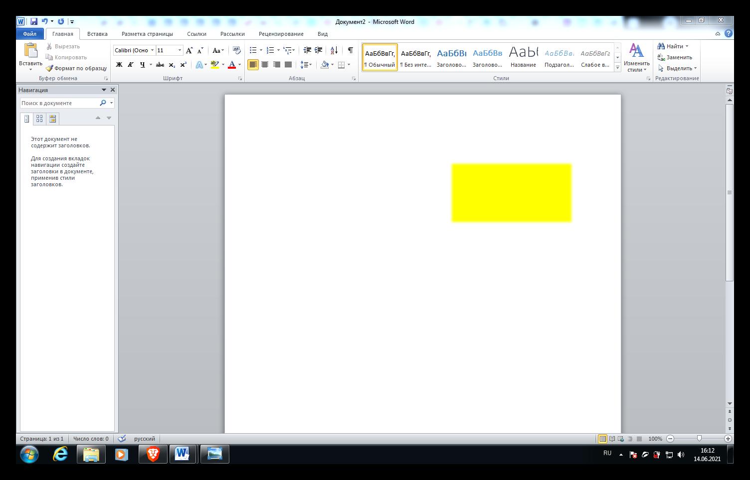 Как рисовать в ворде_00014