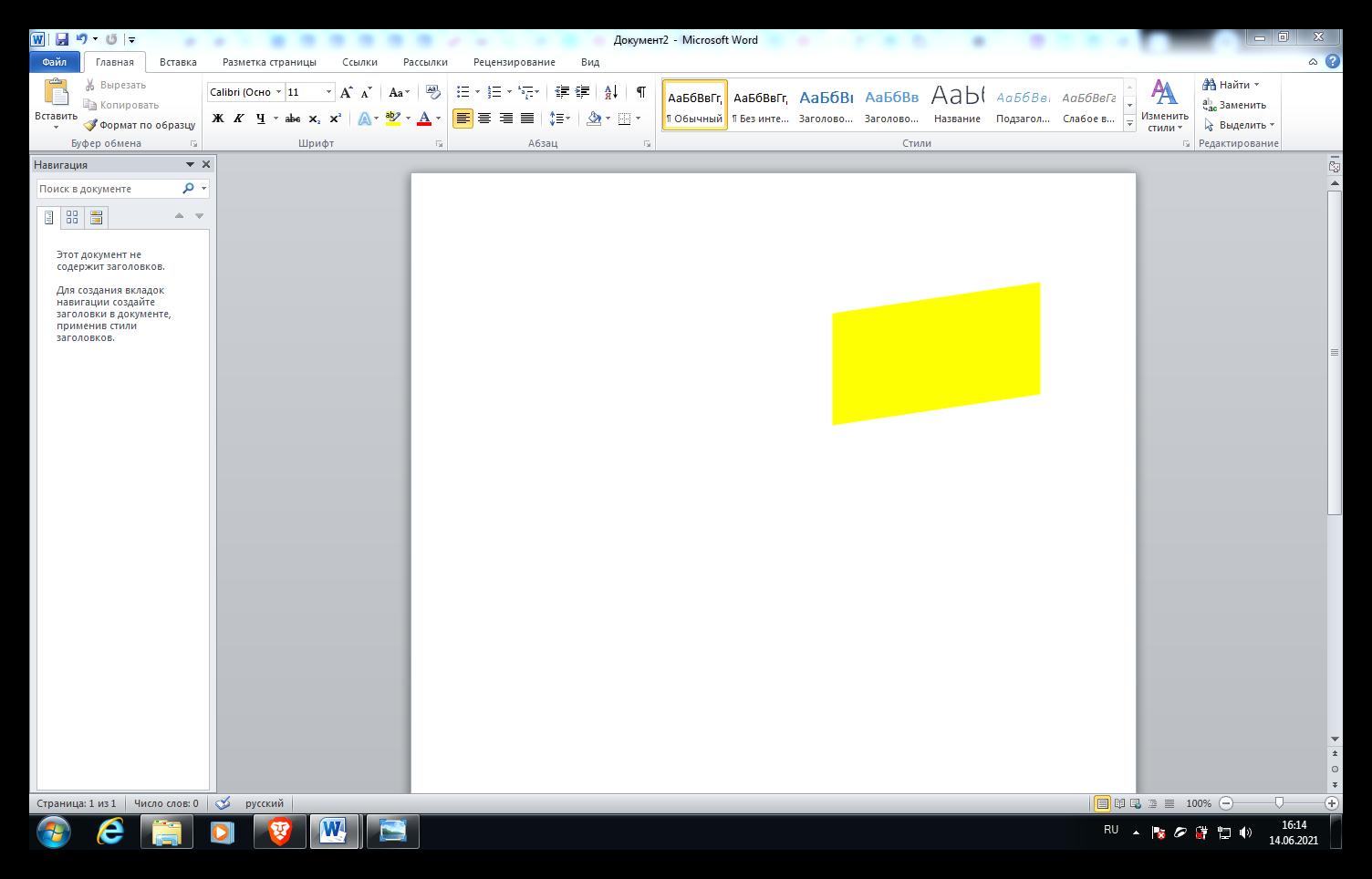 Как рисовать в ворде_00016