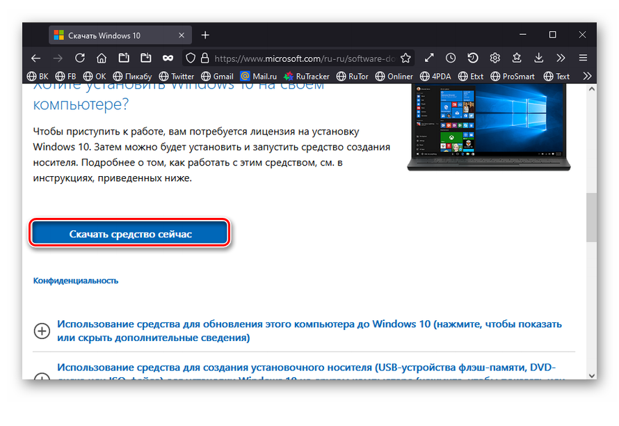 Как создать загрузочную флешку или диск с windows 10 в ultraiso-1