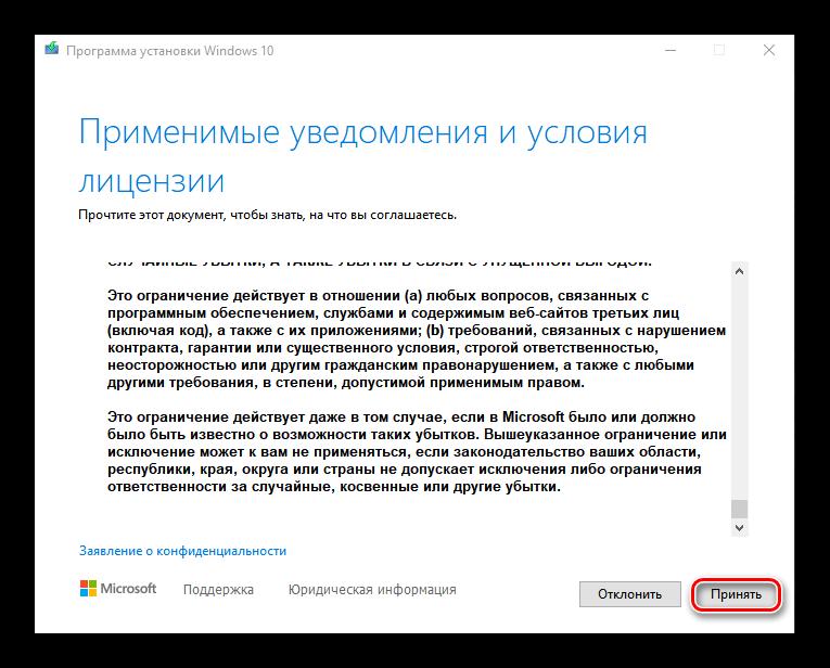 Как создать загрузочную флешку или диск с windows 10 в ultraiso-3