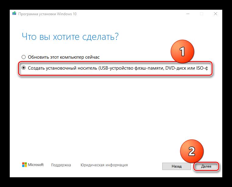 Как создать загрузочную флешку или диск с windows 10 в ultraiso-4