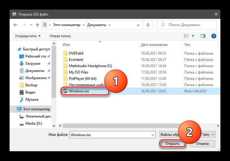 Как создать загрузочную флешку или диск с windows 10 в ultraiso-9