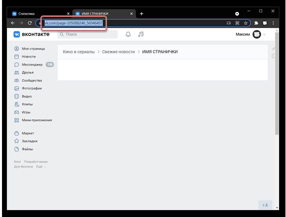 Как создать меню в группе ВКонтакте_0019