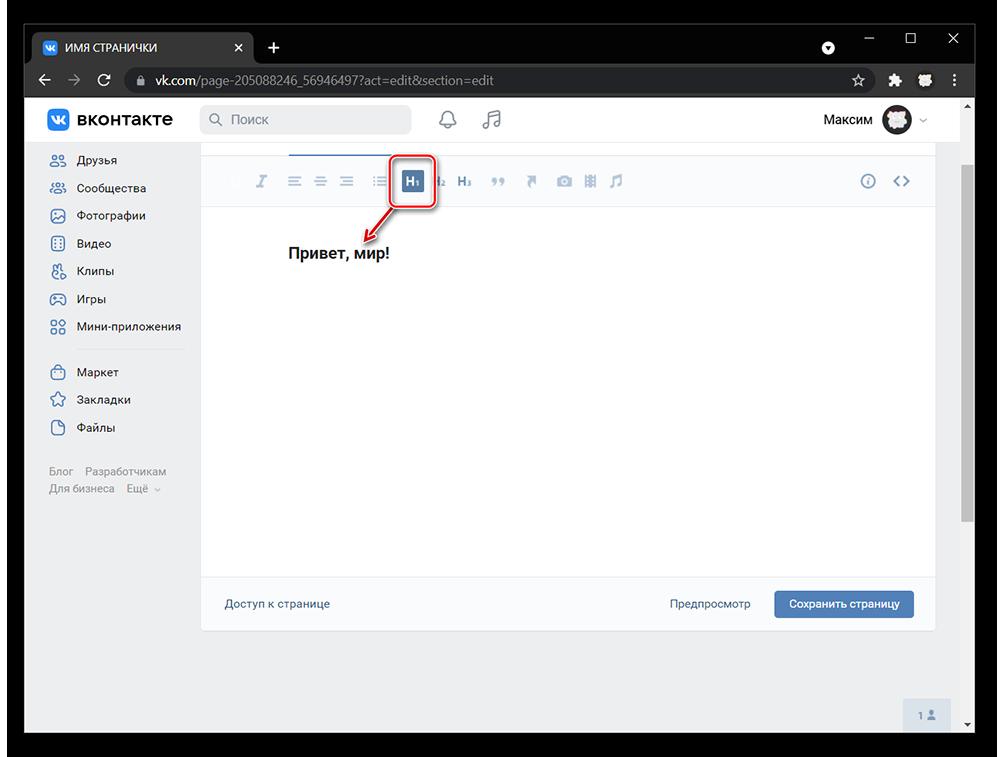 Как создать меню в группе ВКонтакте_0032