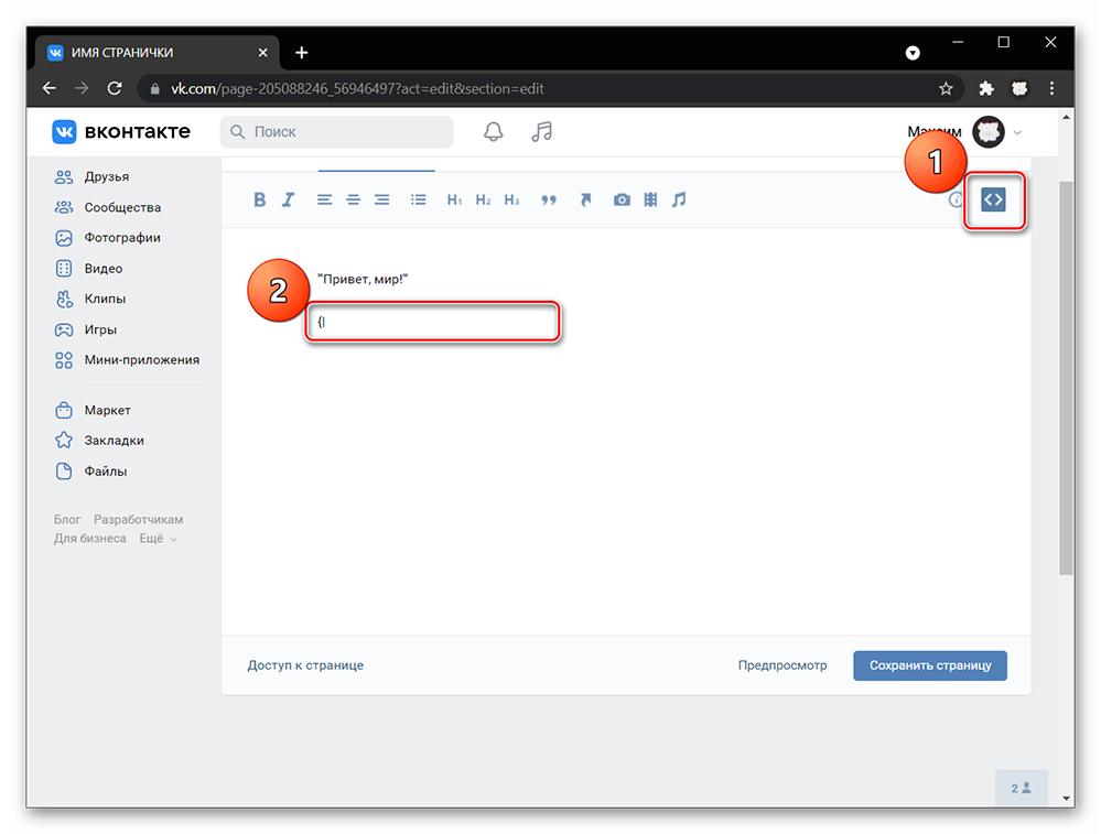 Как создать меню в группе ВКонтакте_0035