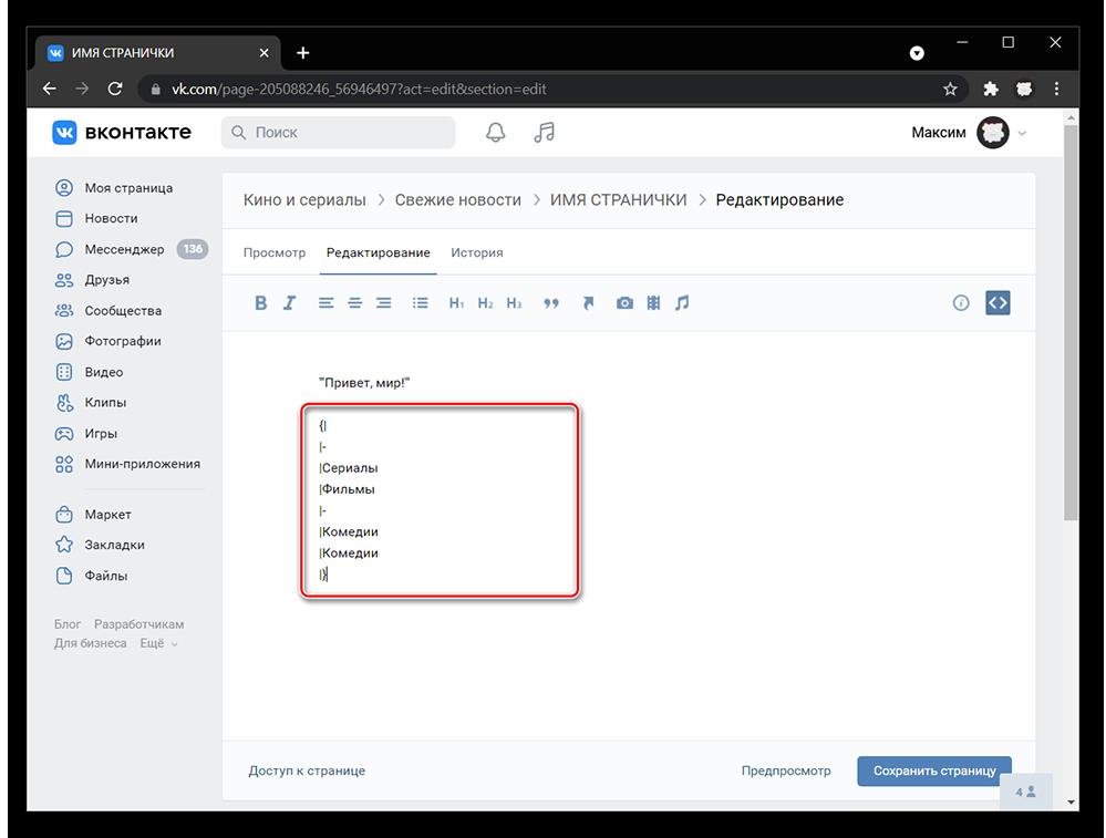 Как создать меню в группе ВКонтакте_0037