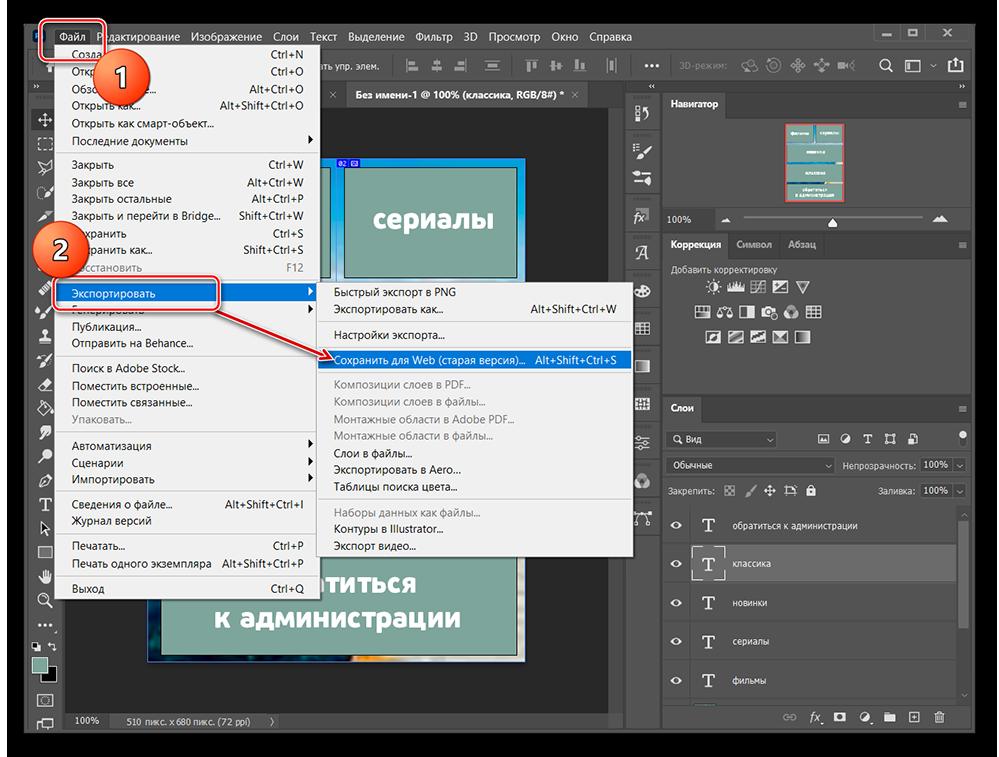 Как создать меню в группе ВКонтакте_0054