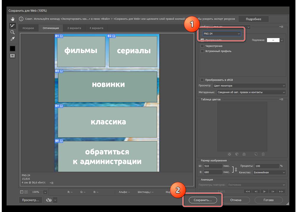 Как создать меню в группе ВКонтакте_0055