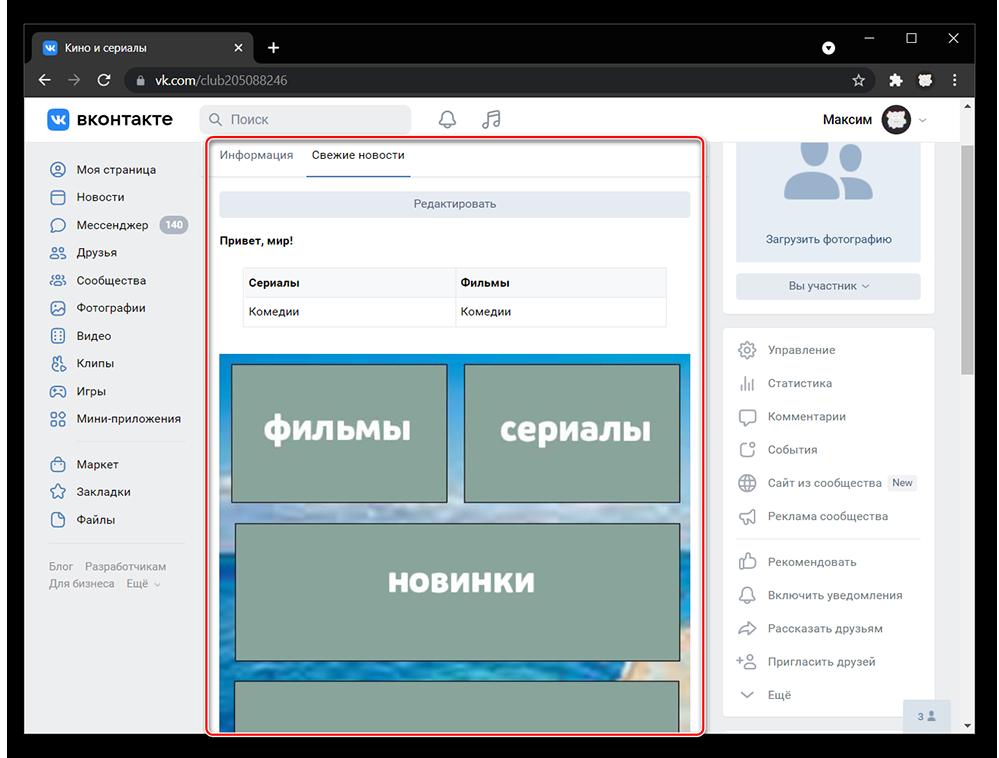 Как создать меню в группе ВКонтакте_0062