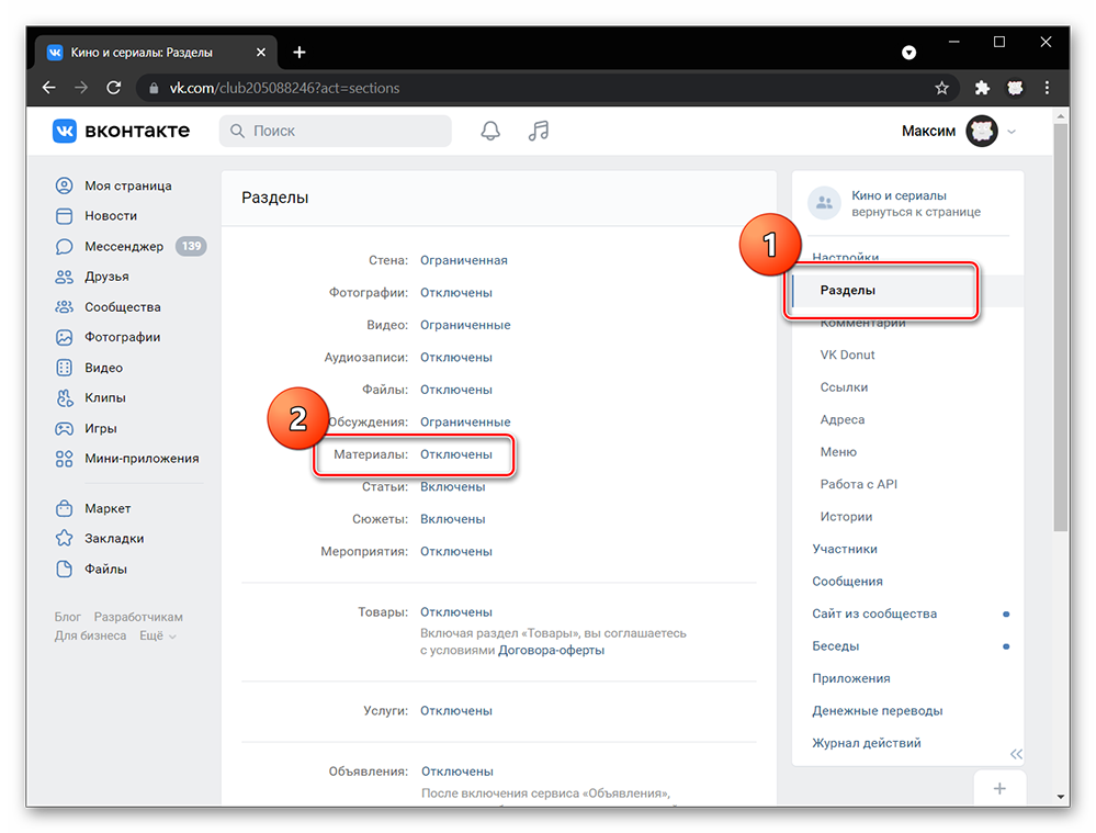 Как создать меню в группе ВКонтакте_0070