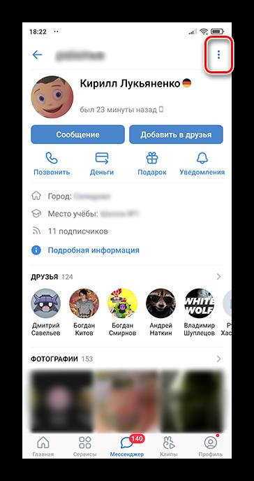 Как убрать человека из чёрного списка ВКонтакте_010