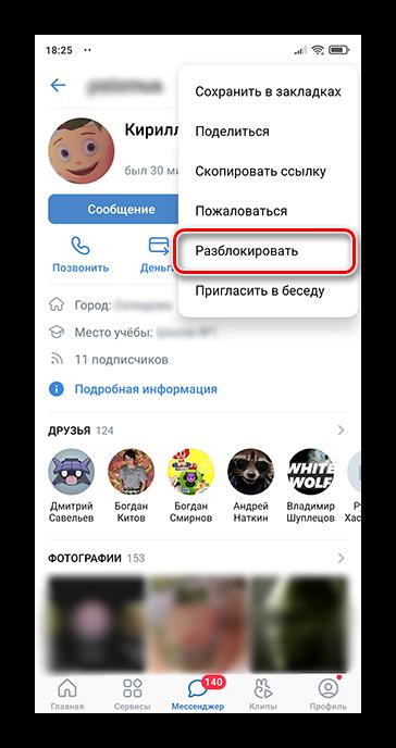 Как убрать человека из чёрного списка ВКонтакте_011