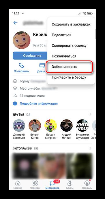 Как убрать человека из чёрного списка ВКонтакте_012