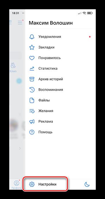 Как убрать человека из чёрного списка ВКонтакте_014