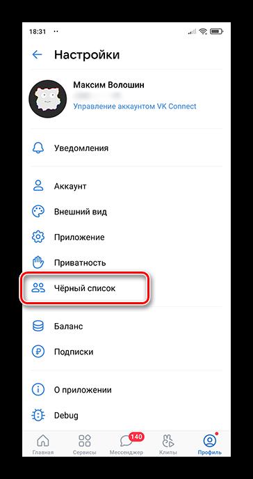 Как убрать человека из чёрного списка ВКонтакте_015