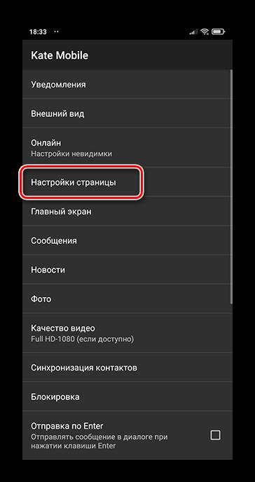 Как убрать человека из чёрного списка ВКонтакте_023