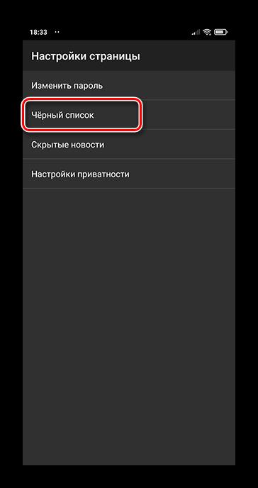 Как убрать человека из чёрного списка ВКонтакте_024