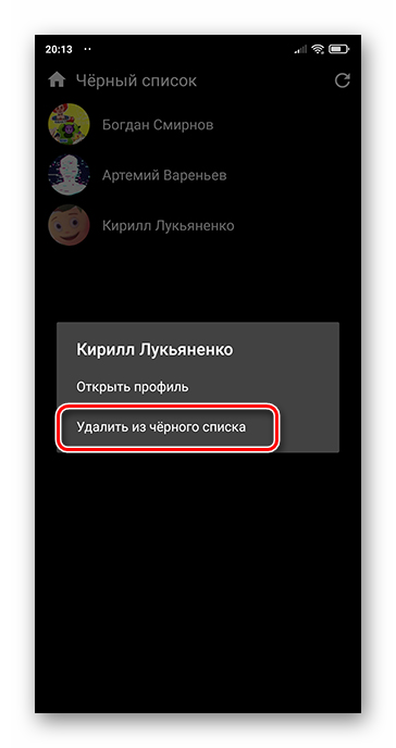Как убрать человека из чёрного списка ВКонтакте_028