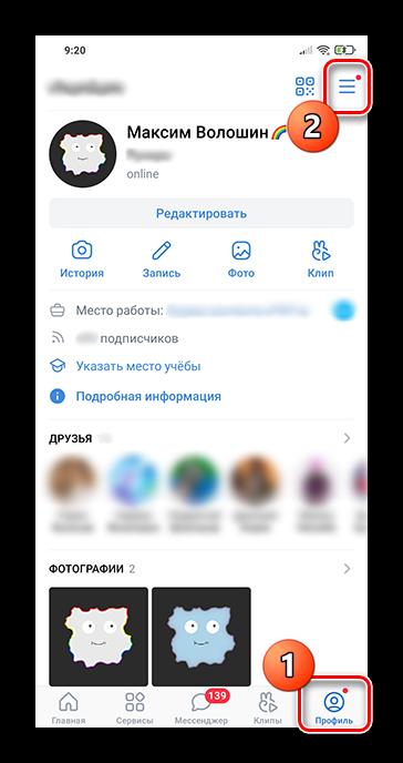 Как убрать человека из чёрного списка ВКонтакте_030