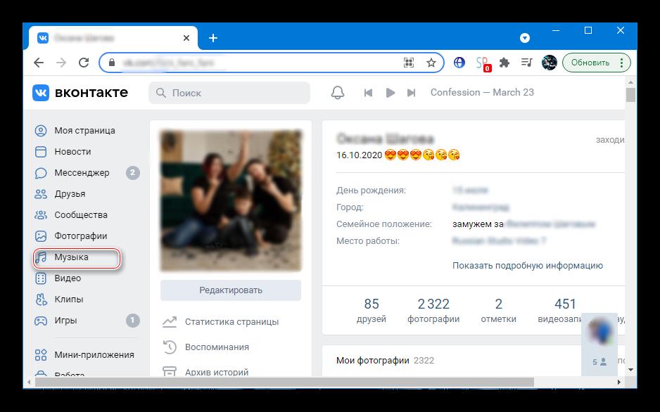 Как удалить все аудиозаписи ВКонтакте сразу_1