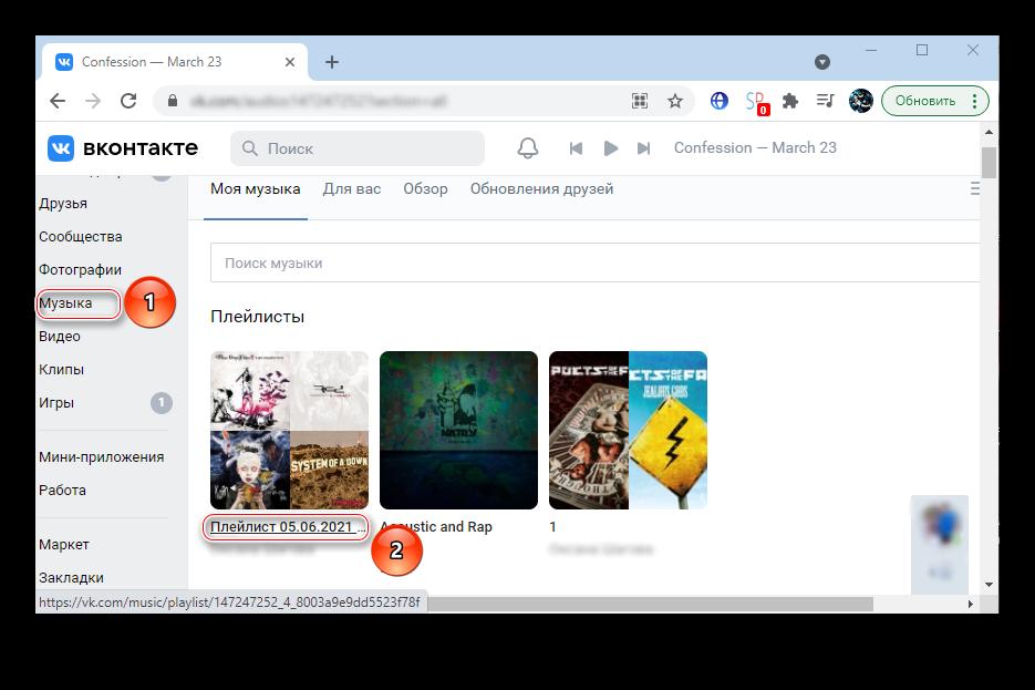 Как удалить все аудиозаписи ВКонтакте сразу_3