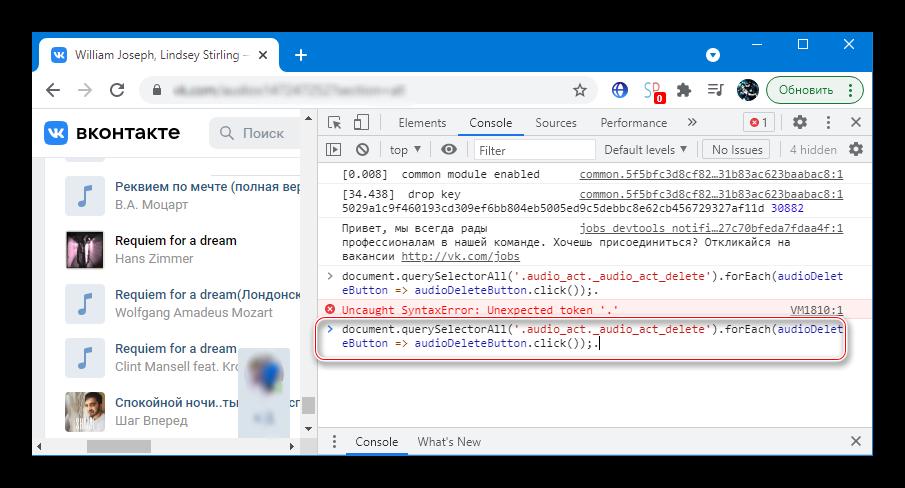 Как удалить все аудиозаписи ВКонтакте сразу_7