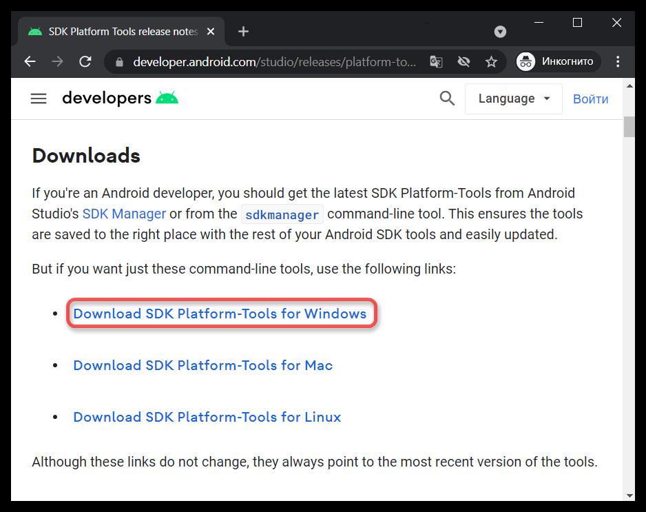 Как удалить неудаляемое приложение на Андроиде_004-1