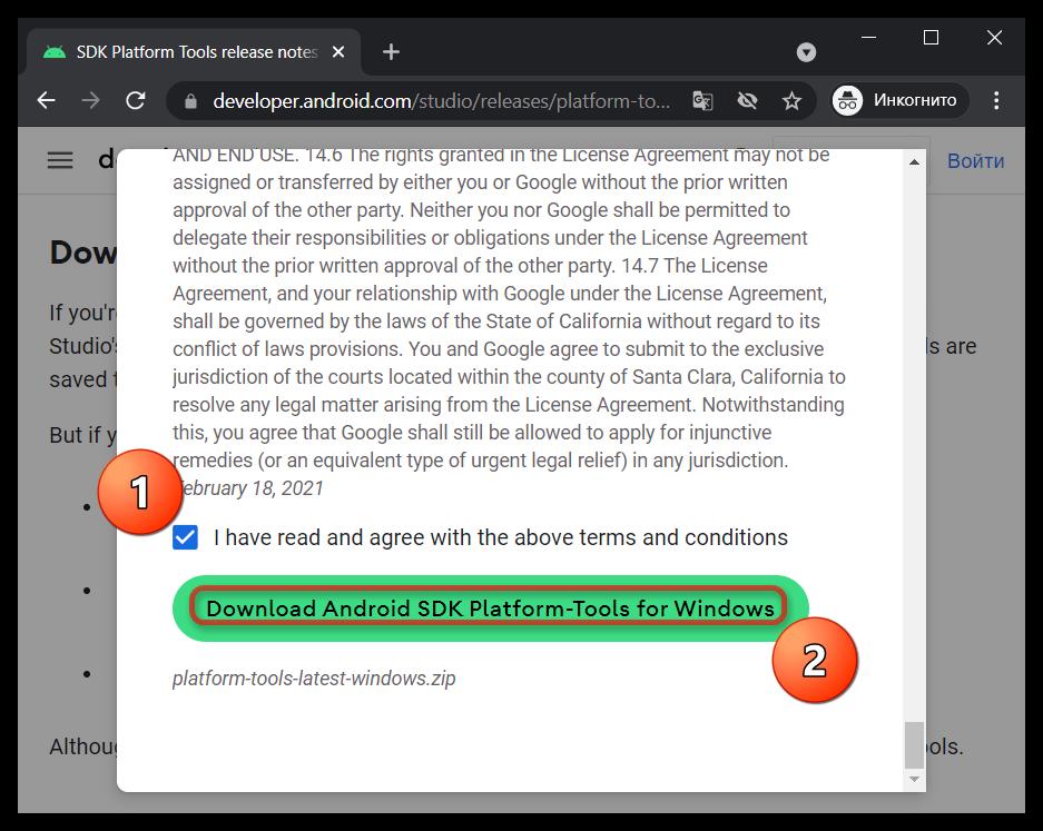 Как удалить неудаляемое приложение на Андроиде_005-1