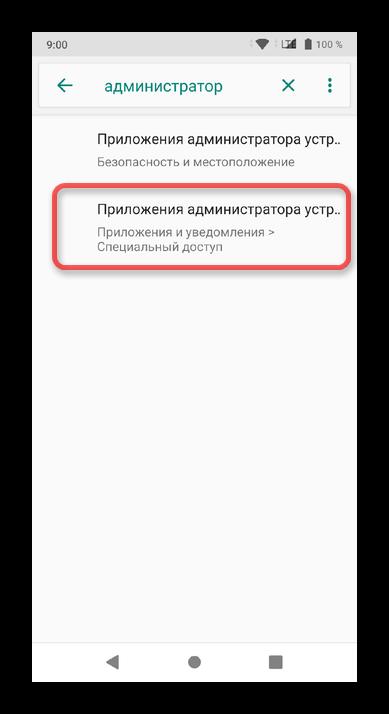 Как удалить неудаляемое приложение на Андроиде_008