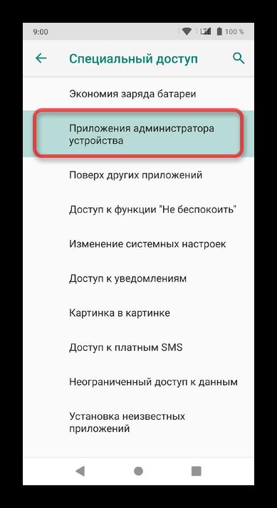 Как удалить неудаляемое приложение на Андроиде_009
