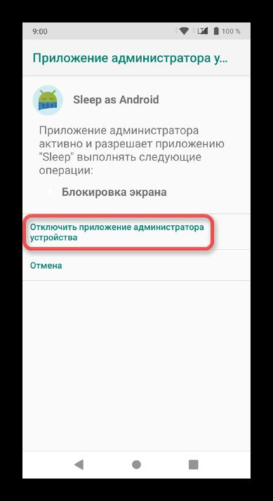 Как удалить неудаляемое приложение на Андроиде_010