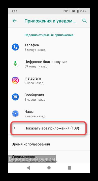 Как удалить неудаляемое приложение на Андроиде_012