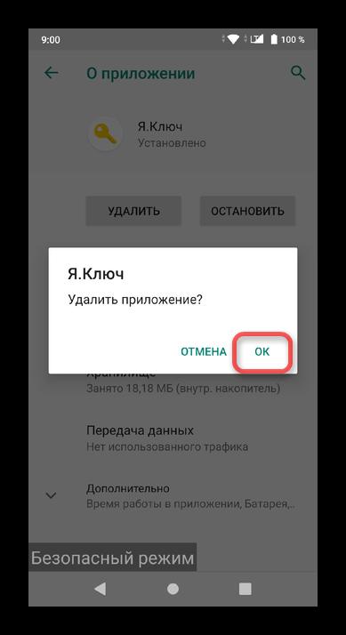Как удалить неудаляемое приложение на Андроиде_013
