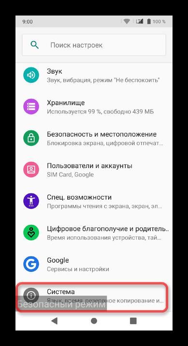 Как удалить неудаляемое приложение на Андроиде_014