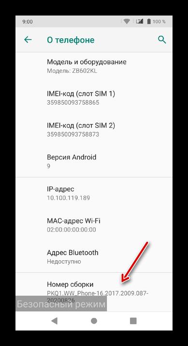 Как удалить неудаляемое приложение на Андроиде_015