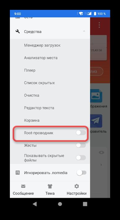 Как удалить неудаляемое приложение на Андроиде_020