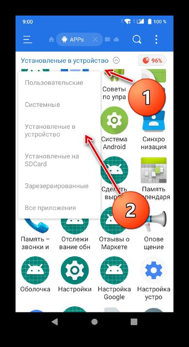 Как удалить неудаляемое приложение на Андроиде_022